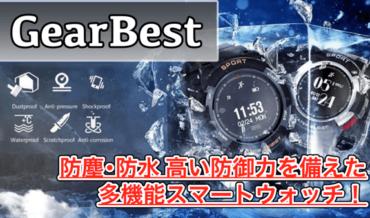 【NO.1 F6】防塵・防水など高い防御性能を備えたスマートウォッチ!機能豊富でコスパ最強!