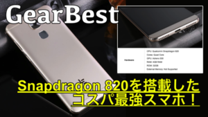 【LeEco Le Pro3 Elite スペック紹介】Snapdragon 820を搭載したコスパ最強スマホ!セール開催中!