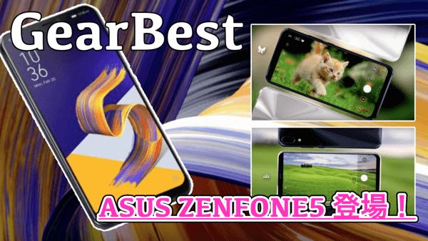 【ASUS ZENFONE 5 スペック紹介】Snapdragon 636搭載の6.2インチスマホが登場!
