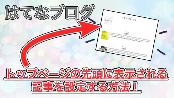【はてなブログ】トップページの先頭に記事を表示させる方法!コード不要で超簡単でした!