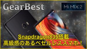 【Xiaomi Mi Mix 2】Snapdragon835を搭載したベゼルレススマホ!高級感のある大人っぽいデザインでした