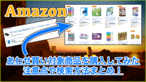 Amazon 合わせ買い対象商品