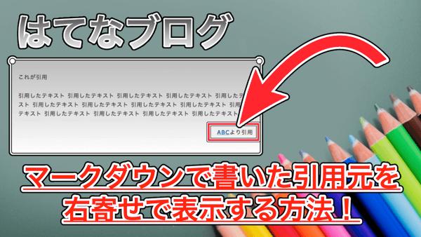 【はてなブログ】引用元を右寄せにする方法!引用の使い方も合わせて紹介します