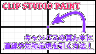 【ClipStudioPaint】中心に直線を引く方法!対称定規の使用時にもオススメ!