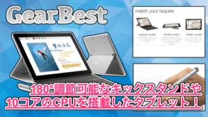 【VOYO i8 Max】デカコア(10コア)のCPUや180°調節可能なキックスタンドを搭載した高コスパ10インチタブレット!