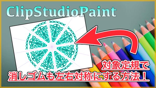 【ClipStudioPaint】対象定規で消しゴムも左右対称(上下対称)にする方法!