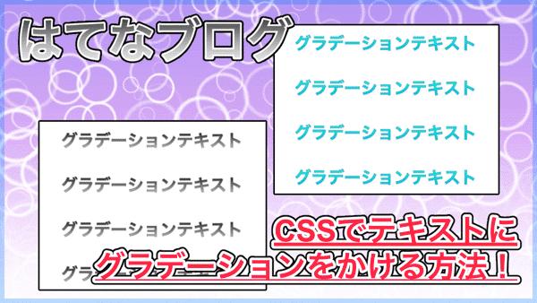 【はてなブログ】テキストにグラデーションをかけるCSS!