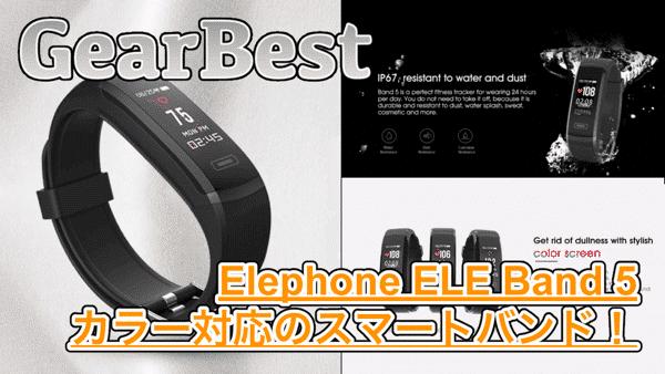 【Elephone ELE Band 5】カラー対応したスマートバンド!防塵・防水でスポーツ時にもオススメ!
