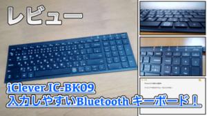 【iClever IC-BK09 レビュー】パンタグラフで打ちやすいキーボード!Bluetoothでスムーズにペアリング可能!