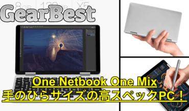 【One Netbook One Mix】手のひらサイズの高スペックノートPC!プレセール開催中!