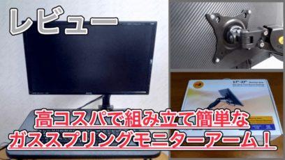 【ガススプリング モニターアーム レビュー】デスクをスッキリできて高コスパ!組み立ても超簡単でした!