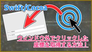 【Swift/Cocoa】ウィンドウ外でクリックした座標を取得するaddGlobalMonitorForEventsの使い方!