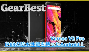 【Vernee V2 Pro】IP68の防水スマホ!6GBメモリや21.0MPのカメラ搭載でアウトドアに最適なAndroid!