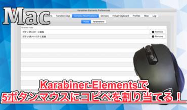 Karabiner-Elements 5ボタンマウスにコピペを割り当てる