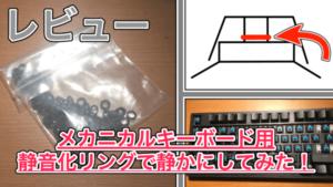 メカニカルキーボードの静音化リング レビュー