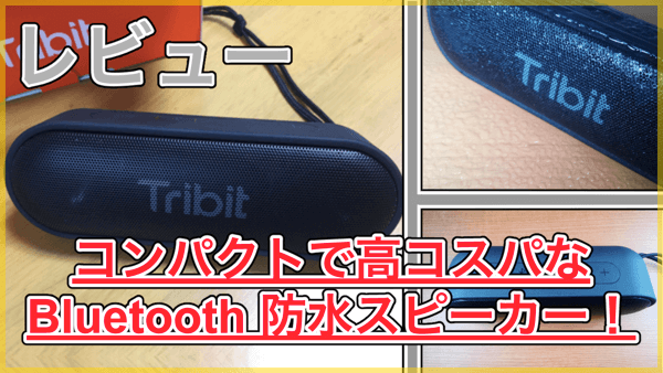 防水スピーカー Tribit XSound Goのレビュー