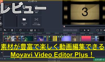【Movavi レビュー】動画編集が楽しくなる!簡単操作で素材が豊富なので初心者にもオススメです