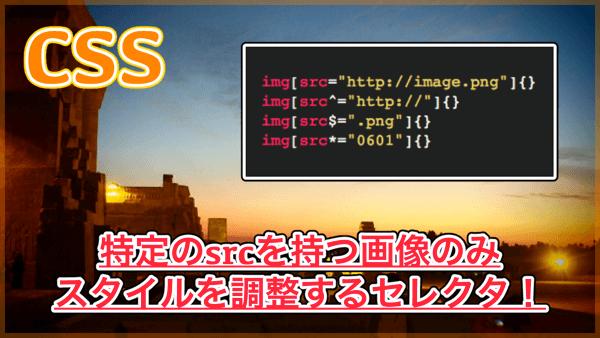 【CSS】特定の画像だけに適用させるセレクタ!ドメインや拡張子で条件分岐できる!