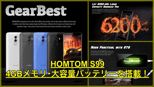 【HOMTOM S99】大容量バッテリーや21.0MPのカメラを搭載した高コスパスマホが登場!セール開催決定!