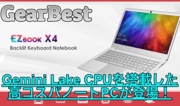 【JUMPER EZbook X4】4GBメモリや128GBのSSDを搭載した低価格ノートPCが登場!セール情報あり