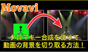 【Movavi】クロマキー合成を使って複数の動画を合成する方法!特定の色を透明にする!