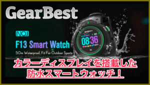 【NO.1 F13】カラーディスプレイを搭載した防水スマートウォッチ!歩数や心拍数を測定可能!