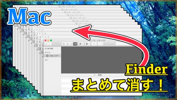 【Mac】開きすぎたウィンドウをまとめて消す方法!FinderやChromeで超便利!
