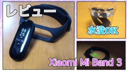 【Xiaomi Mi Band 3 実機レビュー】メールの通知や運動量を確認できるスマートバンド!5ATM(5気圧)防水に対応!