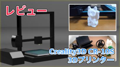 【Creality3D CR-10S レビュー】コスパ最強の3Dプリンター!高精度に造形できて30x30の大サイズもOK!