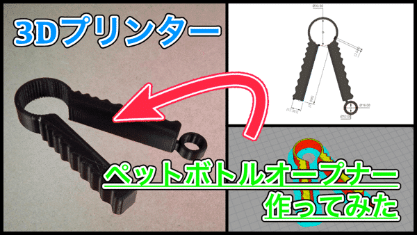 【3Dプリンタ】ペットボトルオープナー作ってみた!【CR-10S】