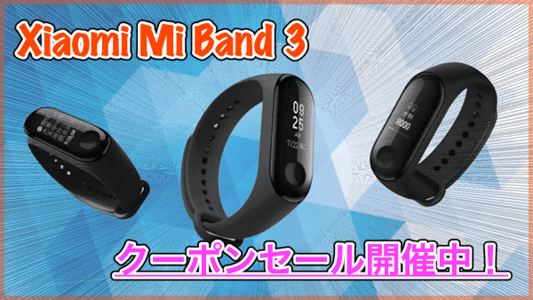 【Xiaomi Mi Band 3】2018/08/10更新 クーポンで25.99ドル!GearBestから限定セール開催中!