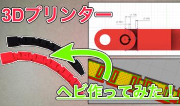 【3Dプリンタ】関節があるヘビを作ってみた!【CR-10S】