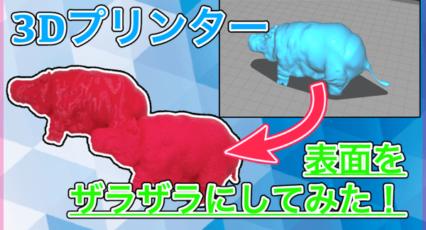 【Cura】3Dプリンターでザラザラした表面の造形物を作る方法!ファジースキンを使えば超簡単!