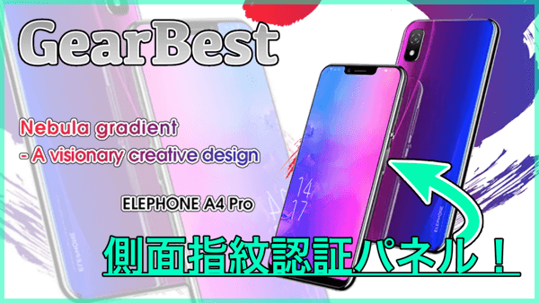 【Elephone A4 Pro】4GBメモリや側面指紋認証パネルを搭載した5.85インチスマホが登場!