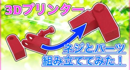 【3Dプリンタ】ネジ(ボルト)を作ってパーツを組み合わせてみた!【CR-10S】