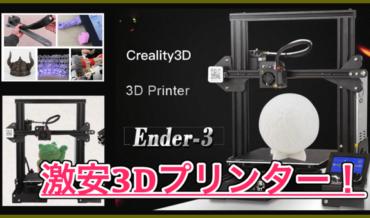 【Creality3D Ender 3】約180ドルの高コスパな3Dプリンターが登場!ABSフィラメントや220mmの造形にも対応!