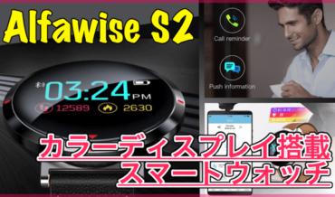 【Alfawise S2】カラーディスプレイを搭載した高コスパスマートウォッチ!通知や着信もチェック可能!