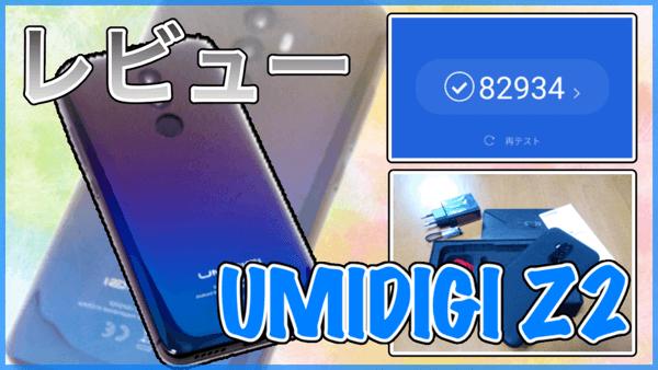 【UMIDIGI Z2 実機レビュー】グラデーションがカッコ良い6.2インチスマホが来た!6GBメモリで動作も快適でした!