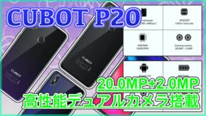 【CUBOT P20】20.0+2.0の高性能カメラや4GBメモリを搭載した高コスパスマホが登場!
