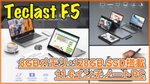 【Teclast F5】8GBメモリや128GB SSD・360°回転可能なキーボードを搭載した高コスパノートPCが登場!