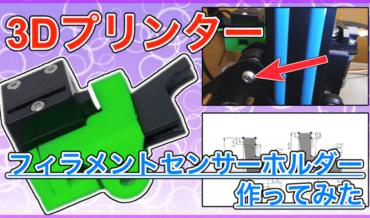 【CR-10S】フィラメントセンサーホルダーを作ってセンサーを固定してみた!