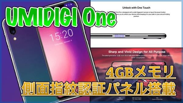 【UMIDIGI One Pro】4GBメモリやグラデーションがカッコいい高コスパスマホ!UMIDIGI Oneとの比較あり