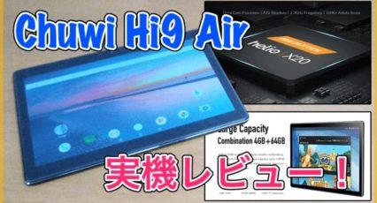 【Chuwi Hi9 Air 実機レビュー】10コアCPU搭載で快適な10インチタブレット!