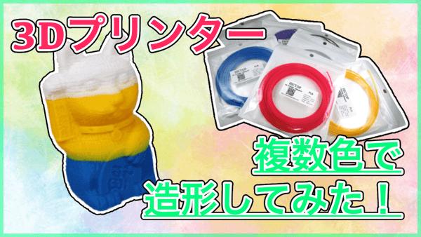 【CR10S】複数色のフィラメントを使ってサンプルのまねき猫を造形してみた!