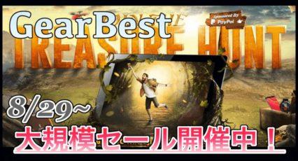 【GearBest 9月の大規模セール開催】Chuwi Hi9 AirやCUBOT Powerがセール対象!くじ引きでタブレットが当たるかも!