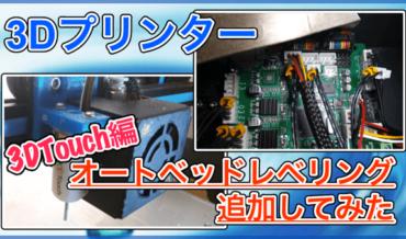 【CR-10S オートレベリング取り付け編】3DTouch用の延長コードやコネクタを取り付ける方法!