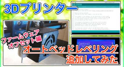 【CR-10S オートレベリング ファームウェア・オフセット編】3DTouch用にMarlin1.1.8を書き換えてオフセットを設定する!