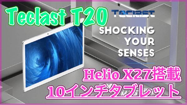 【Teclast T20 スペック紹介】Helio X27や4GBメモリ搭載の10インチタブレット!8100mAhバッテリーで長時間利用OK