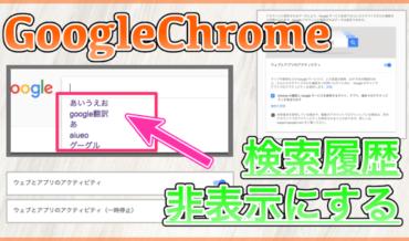 【GoogleChrome】検索履歴を非表示にする方法!過去に検索したキーワードの削除もOK!