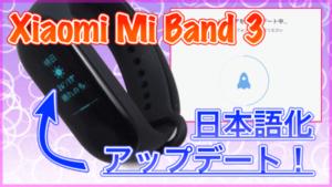 Xiaomi Mi Band 3 日本語化アップデート手順